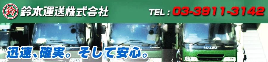 鈴木運送株式会社